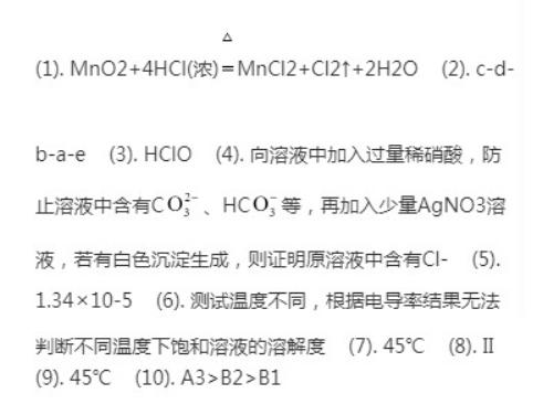 2021年广东高考化学真题答案解析