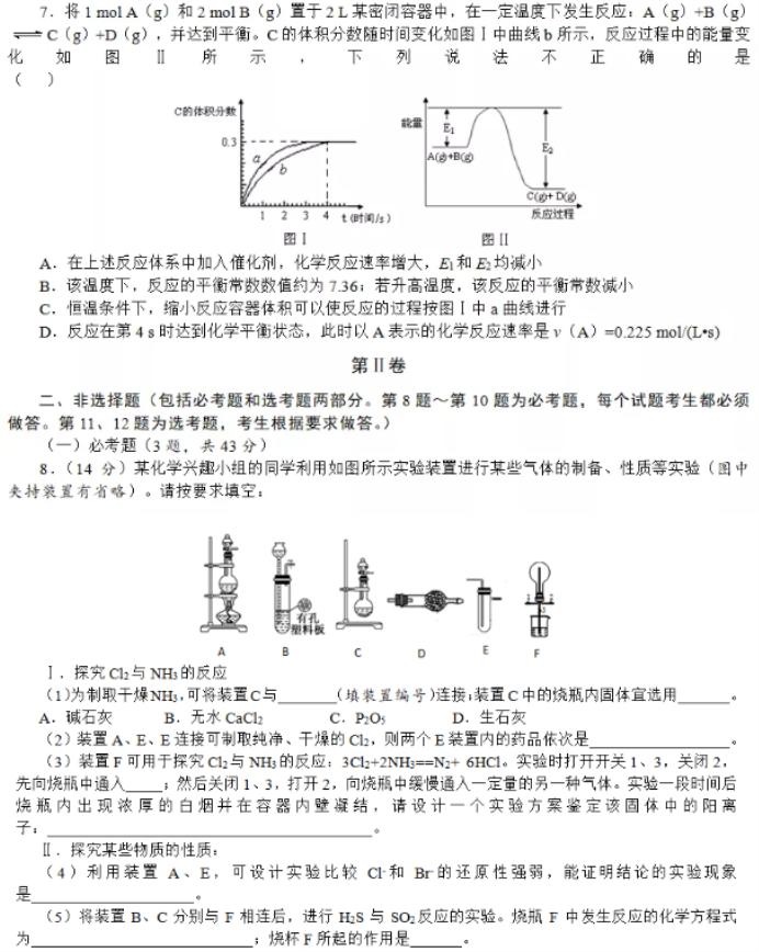 2021高考化学模拟试卷