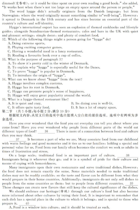 2020河南名校聯盟英語高三聯考試題(含答案)