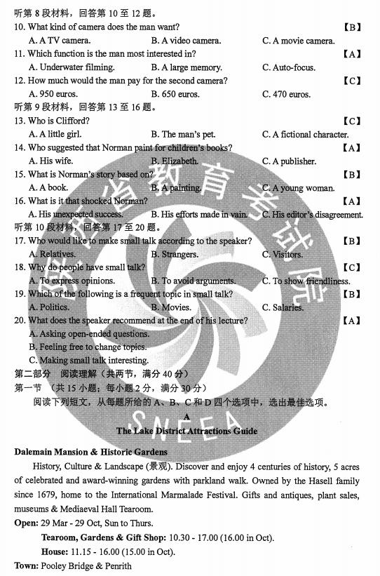 2020新疆高考英语试题及答案解析【word精校版】