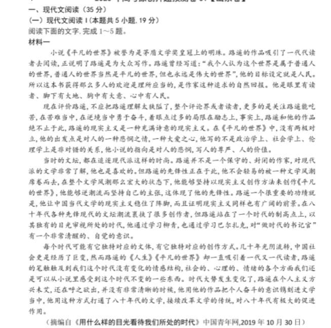 2021山东高考语文押题预测卷【含答案】1