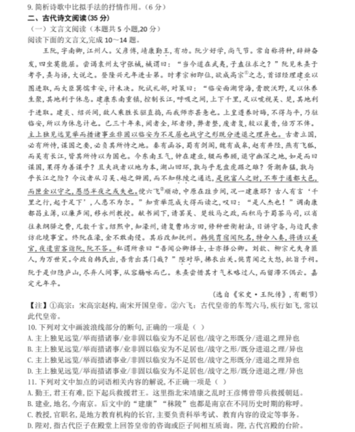 2021山东高考语文押题预测卷【含答案】6
