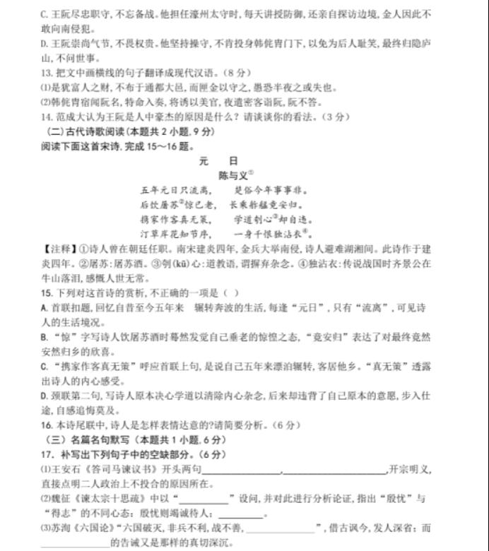 2021山东高考语文押题预测卷【含答案】7