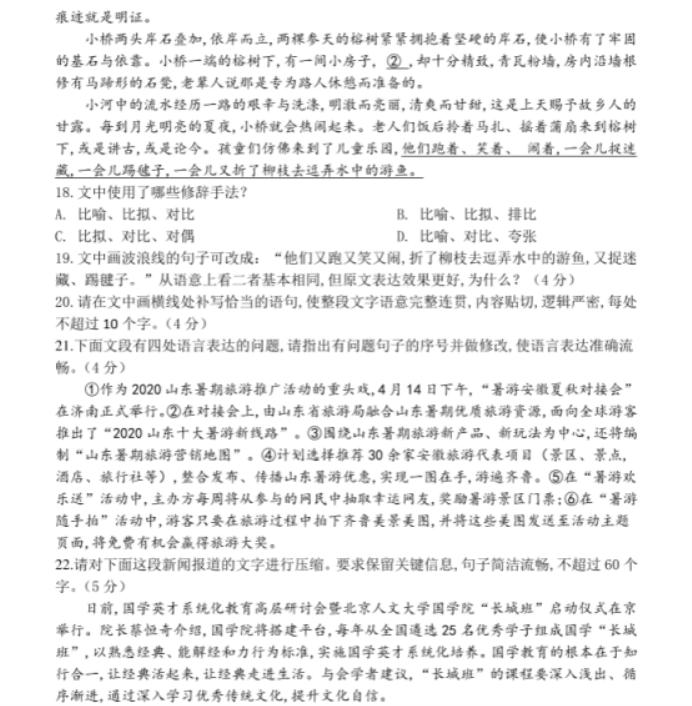 2021山东高考语文押题预测卷【含答案】9