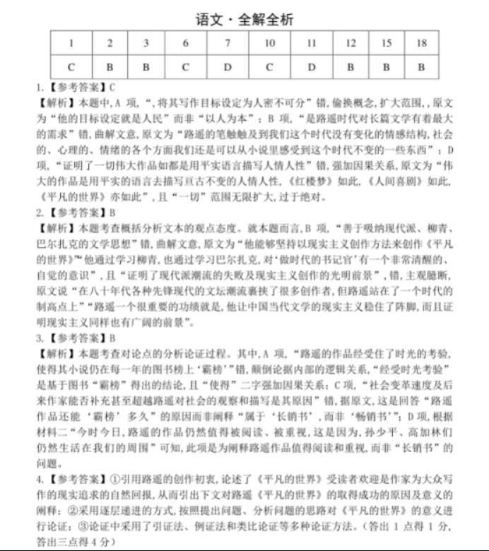 2021山东高考语文押题预测卷【含答案】11