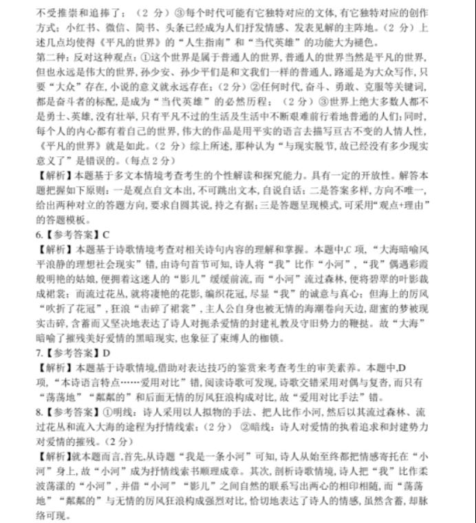 2021山东高考语文押题预测卷【含答案】13