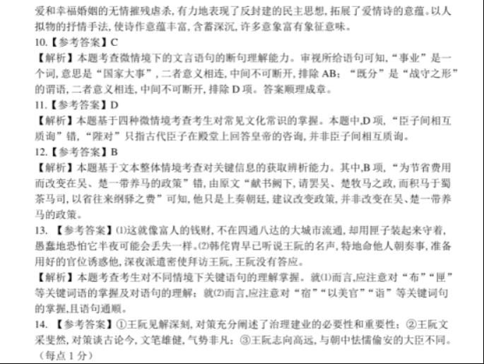 2021山东高考语文押题预测卷【含答案】15