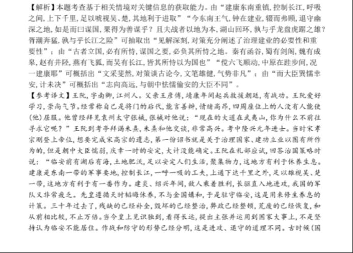 2021山东高考语文押题预测卷【含答案】16