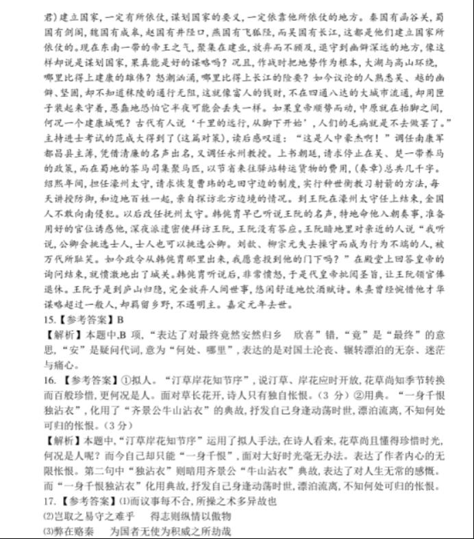 2021山东高考语文押题预测卷【含答案】17