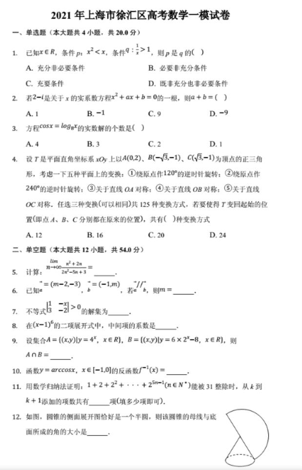 2021年上海高考数学模拟试卷