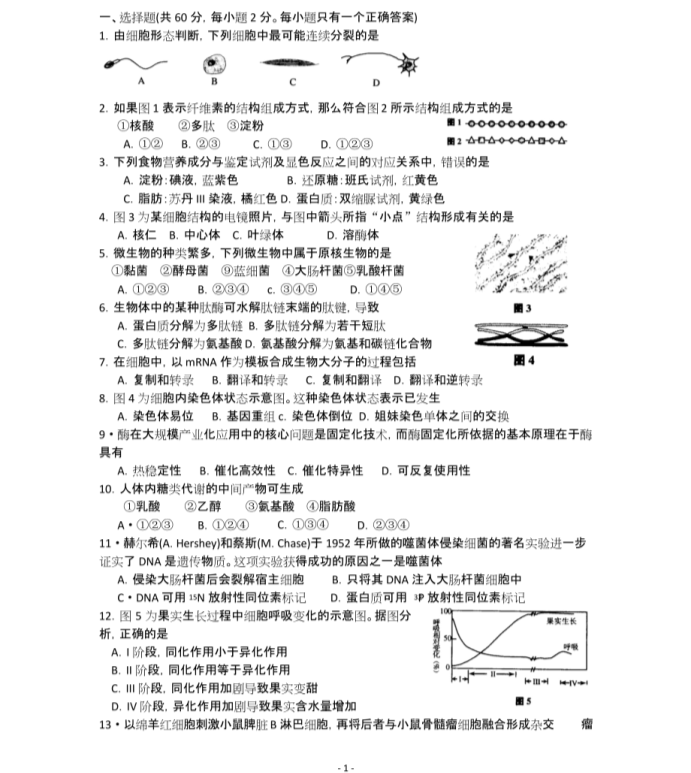 2021上海高考生物真题及答案解析