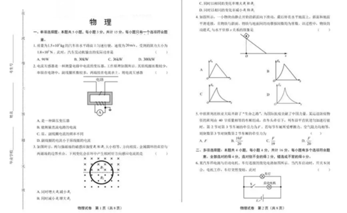 2021年高考物理江苏卷真题及答案解析
