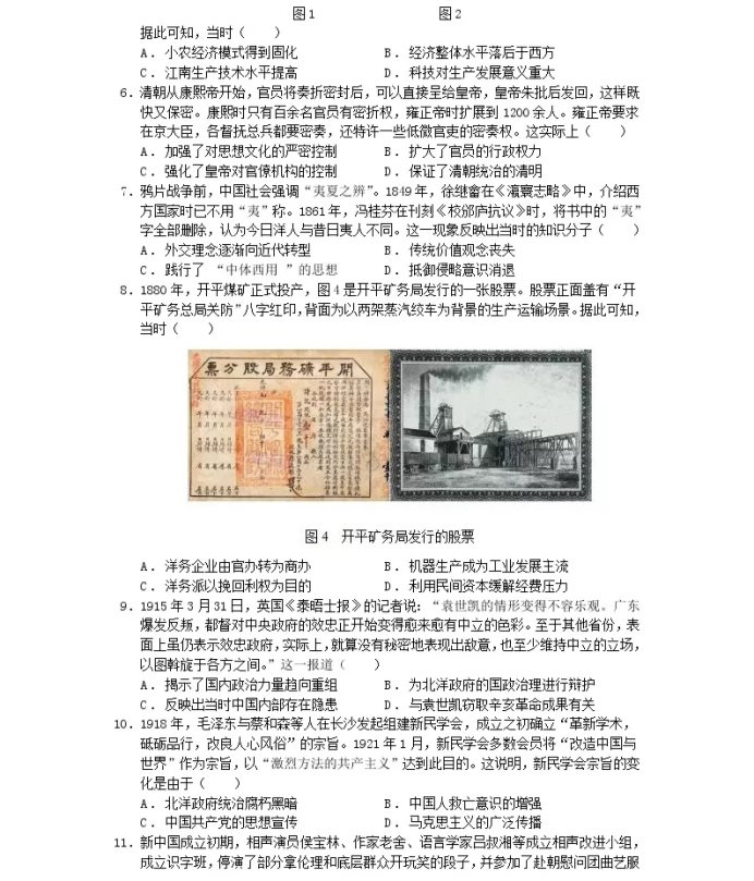 C:\Users\Administrator\Desktop\2021江苏省高考历史压轴卷及答案解析\1.webp.jpg