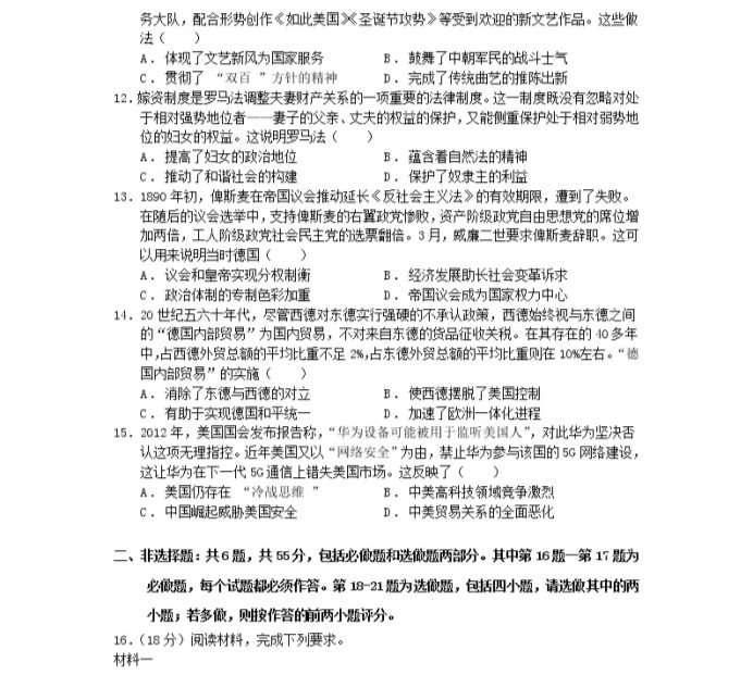C:\Users\Administrator\Desktop\2021江苏省高考历史压轴卷及答案解析\2.webp.jpg