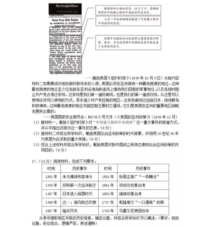 C:\Users\Administrator\Desktop\2021江苏省高考历史压轴卷及答案解析\3.webp.jpg