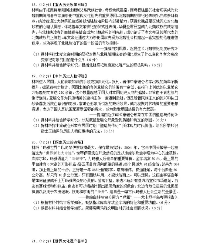 C:\Users\Administrator\Desktop\2021江苏省高考历史压轴卷及答案解析\4.webp.jpg