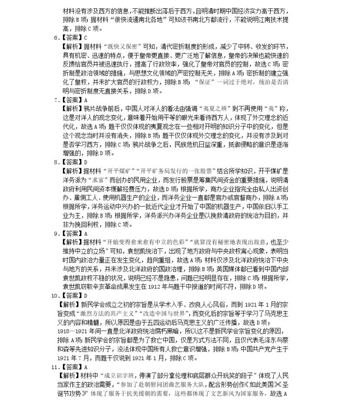 C:\Users\Administrator\Desktop\2021江苏省高考历史压轴卷及答案解析\7.webp.jpg