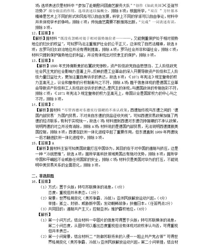 C:\Users\Administrator\Desktop\2021江苏省高考历史压轴卷及答案解析\8.webp.jpg
