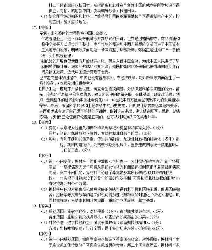 C:\Users\Administrator\Desktop\2021江苏省高考历史压轴卷及答案解析\9.webp.jpg