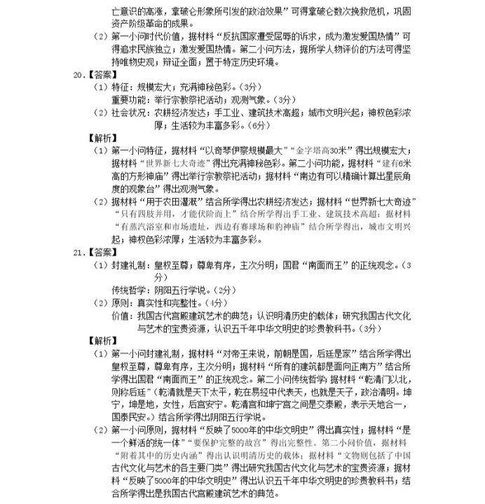 C:\Users\Administrator\Desktop\2021江苏省高考历史压轴卷及答案解析\10.webp.jpg