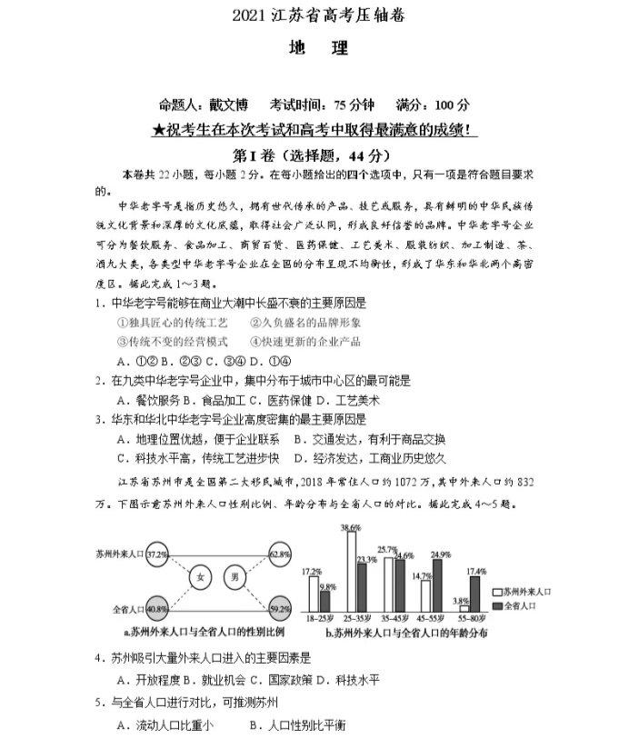C:\Users\Administrator\Desktop\2021江苏省高考地理压轴卷及答案解析\0.webp.jpg