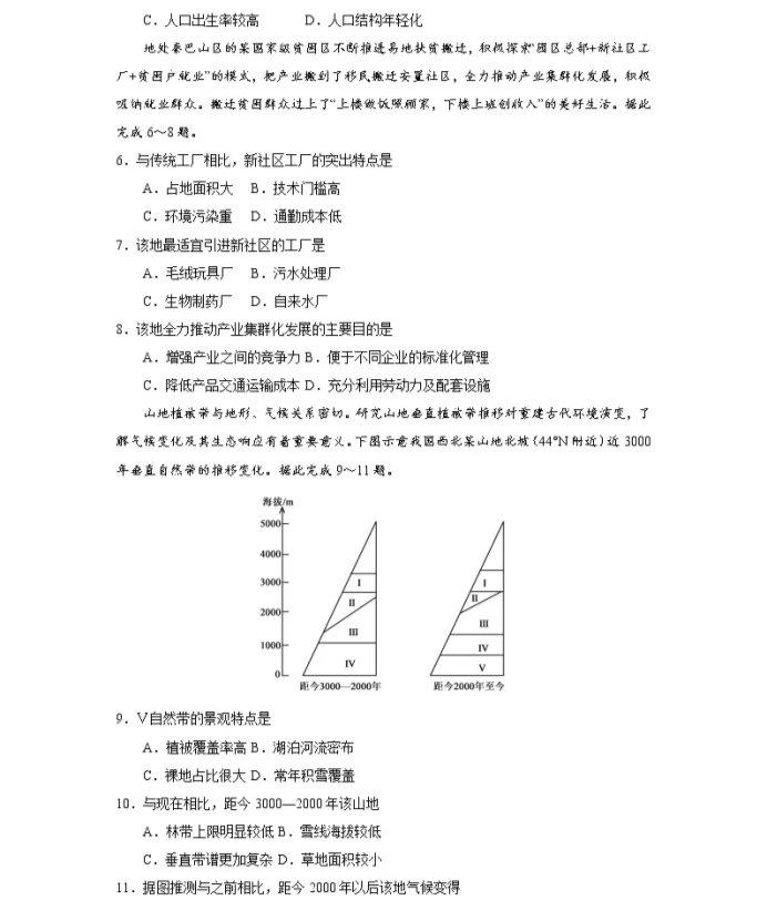 C:\Users\Administrator\Desktop\2021江苏省高考地理压轴卷及答案解析\1.webp.jpg