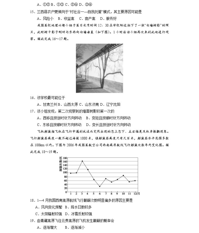 C:\Users\Administrator\Desktop\2021江苏省高考地理压轴卷及答案解析\3.webp.jpg