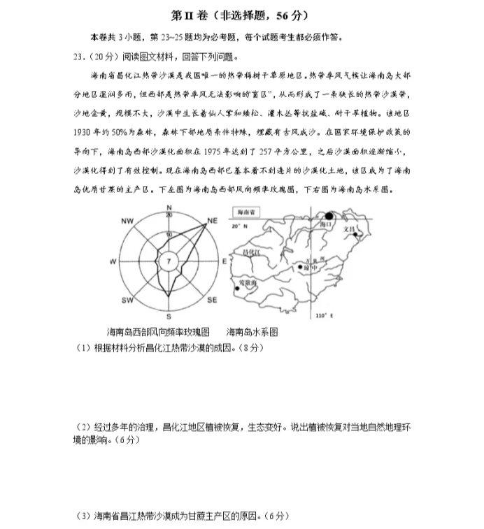 C:\Users\Administrator\Desktop\2021江苏省高考地理压轴卷及答案解析\5.webp.jpg