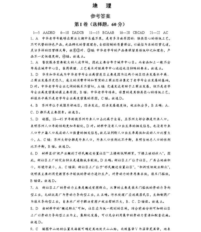 C:\Users\Administrator\Desktop\2021江苏省高考地理压轴卷及答案解析\8.webp.jpg