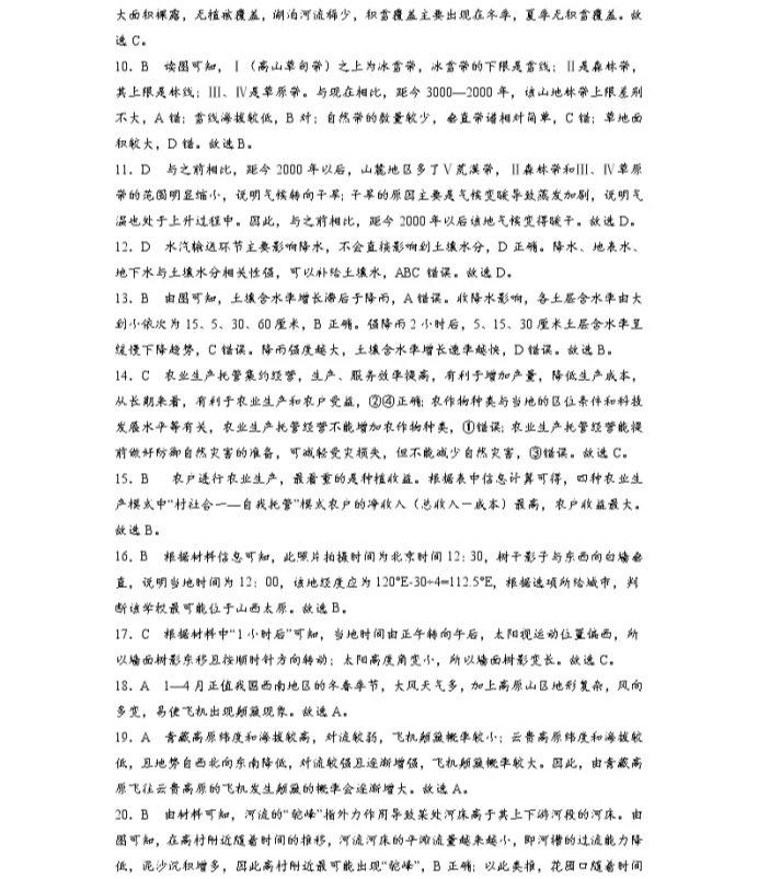 C:\Users\Administrator\Desktop\2021江苏省高考地理压轴卷及答案解析\9.webp.jpg