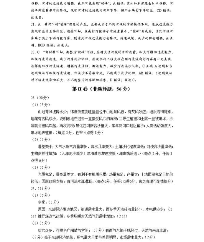 C:\Users\Administrator\Desktop\2021江苏省高考地理压轴卷及答案解析\10.webp.jpg