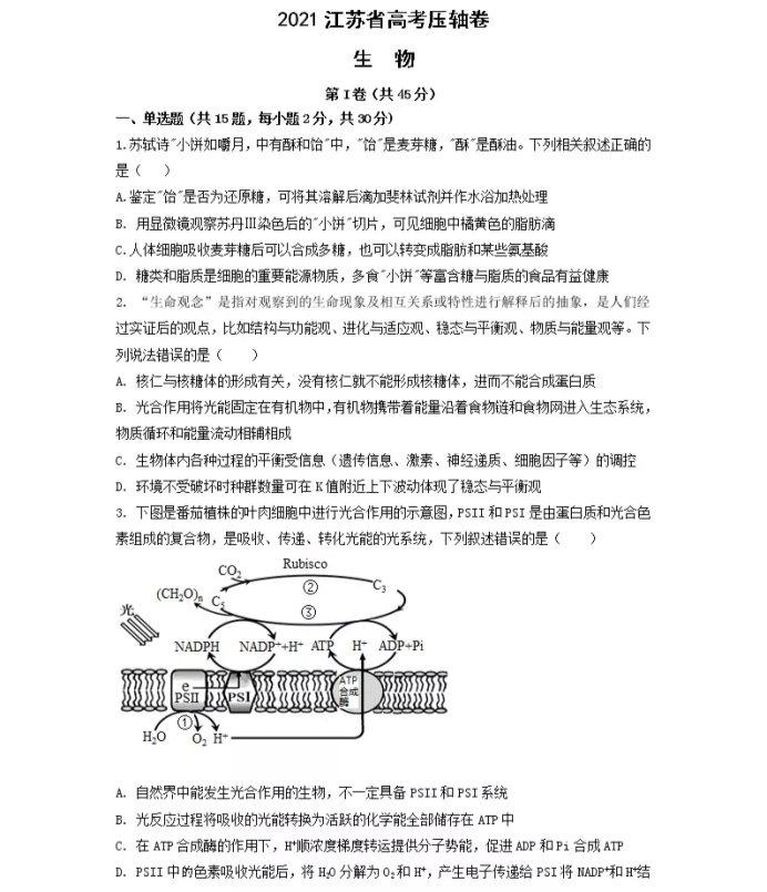 C:\Users\Administrator\Desktop\2021江苏省高考生物压轴卷及答案解析\0.webp.jpg