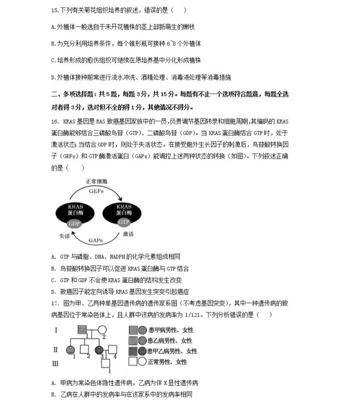 C:\Users\Administrator\Desktop\2021江苏省高考生物压轴卷及答案解析\5.webp.jpg
