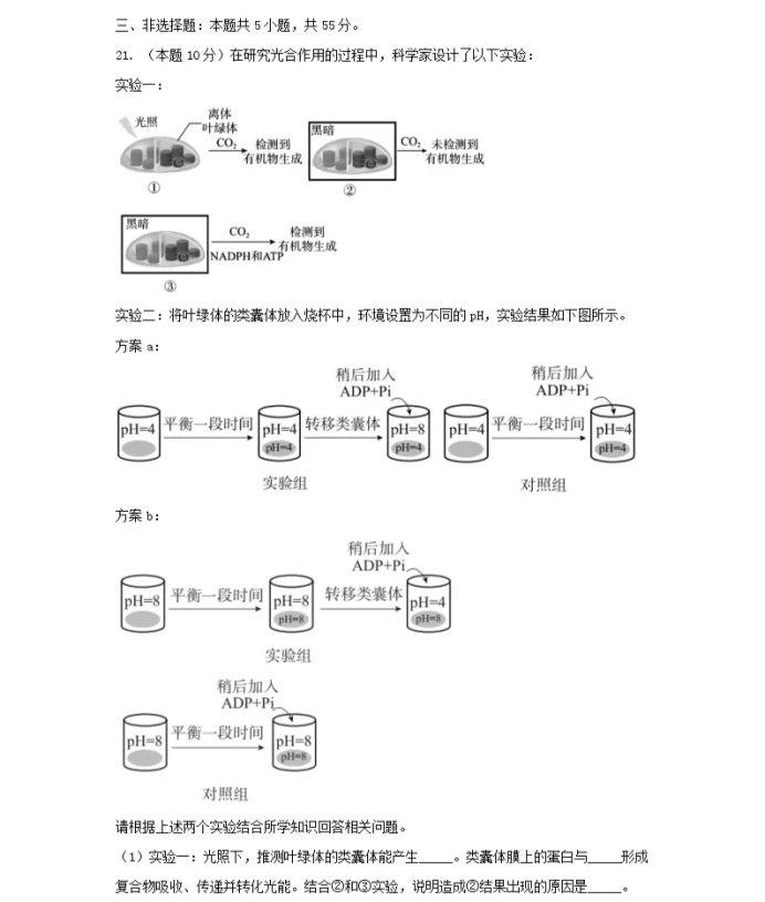 C:\Users\Administrator\Desktop\2021江苏省高考生物压轴卷及答案解析\7.webp.jpg
