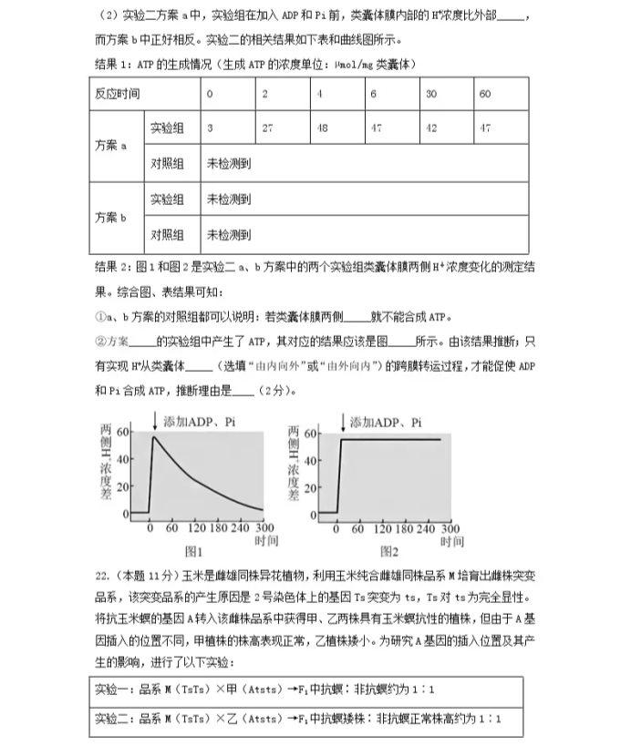 C:\Users\Administrator\Desktop\2021江苏省高考生物压轴卷及答案解析\8.webp.jpg