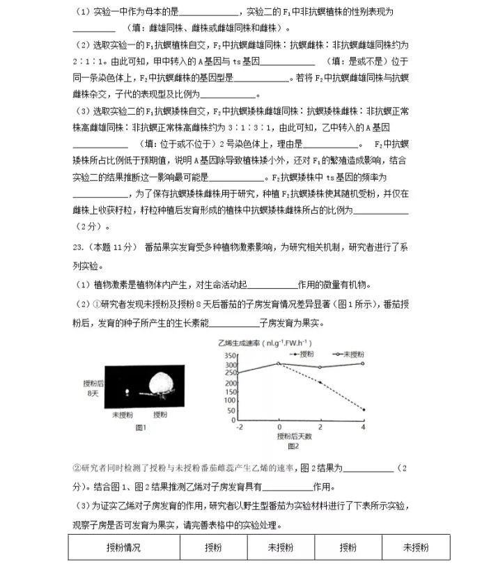 C:\Users\Administrator\Desktop\2021江苏省高考生物压轴卷及答案解析\9.webp.jpg
