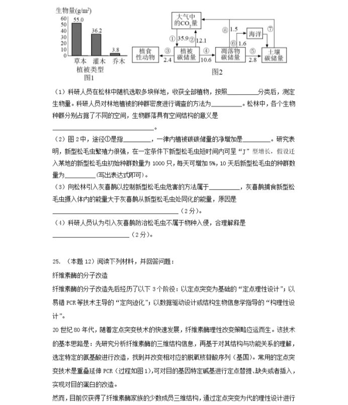 C:\Users\Administrator\Desktop\2021江苏省高考生物压轴卷及答案解析\11.webp.jpg
