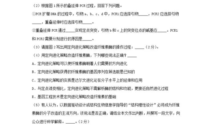 C:\Users\Administrator\Desktop\2021江苏省高考生物压轴卷及答案解析\13.webp.jpg