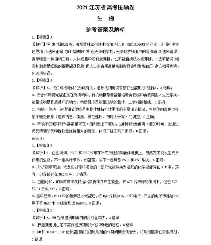 C:\Users\Administrator\Desktop\2021江苏省高考生物压轴卷及答案解析\14.webp.jpg