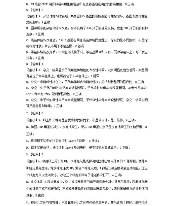 C:\Users\Administrator\Desktop\2021江苏省高考生物压轴卷及答案解析\15.webp.jpg