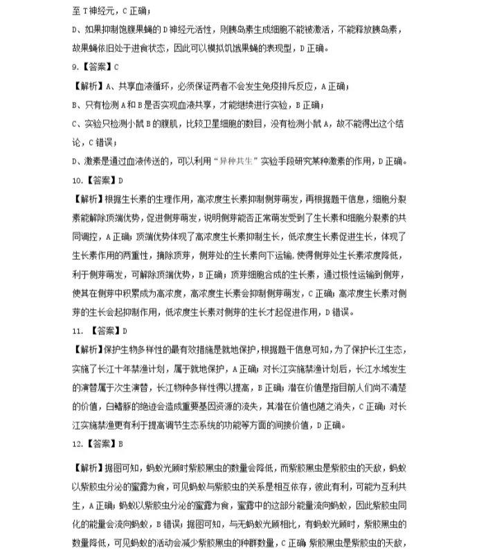 C:\Users\Administrator\Desktop\2021江苏省高考生物压轴卷及答案解析\16.webp.jpg