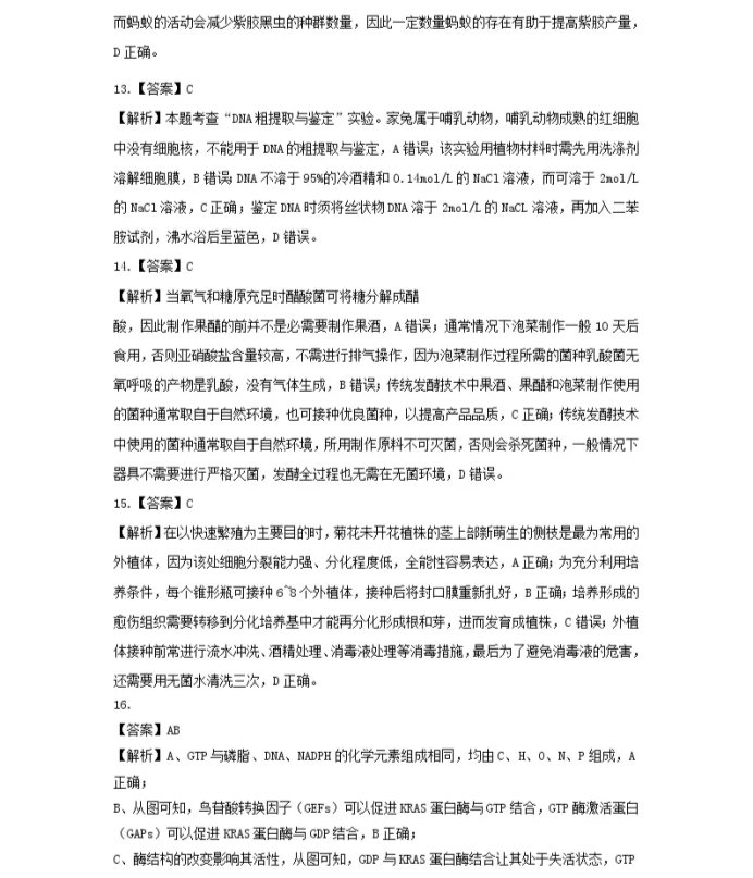 C:\Users\Administrator\Desktop\2021江苏省高考生物压轴卷及答案解析\17.webp.jpg