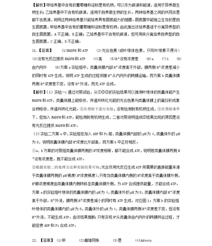C:\Users\Administrator\Desktop\2021江苏省高考生物压轴卷及答案解析\19.webp.jpg