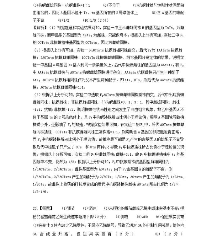C:\Users\Administrator\Desktop\2021江苏省高考生物压轴卷及答案解析\20.webp.jpg