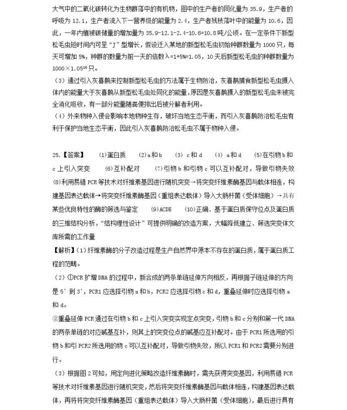 C:\Users\Administrator\Desktop\2021江苏省高考生物压轴卷及答案解析\22.webp.jpg