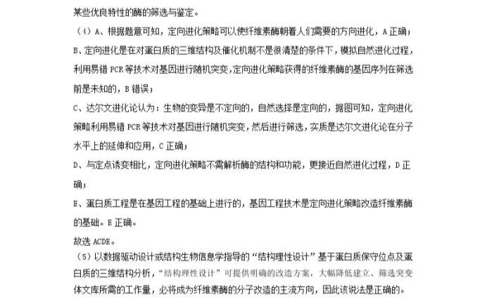 C:\Users\Administrator\Desktop\2021江苏省高考生物压轴卷及答案解析\23.webp.jpg