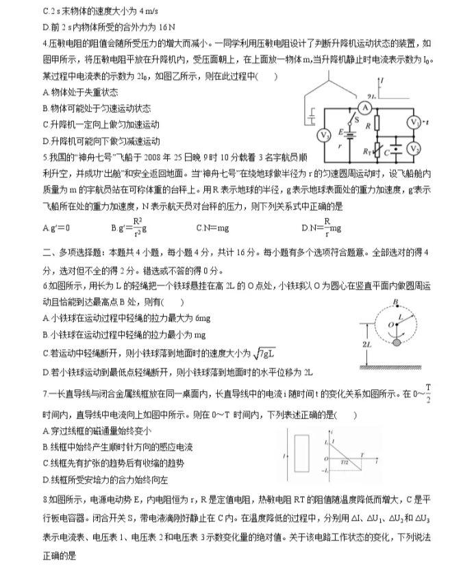 C:\Users\Administrator\Desktop\2021江苏省高考物理压轴卷及答案解析\1.webp.jpg