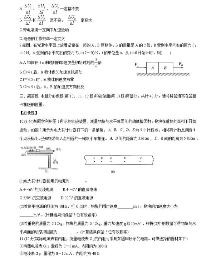 C:\Users\Administrator\Desktop\2021江苏省高考物理压轴卷及答案解析\2.webp.jpg
