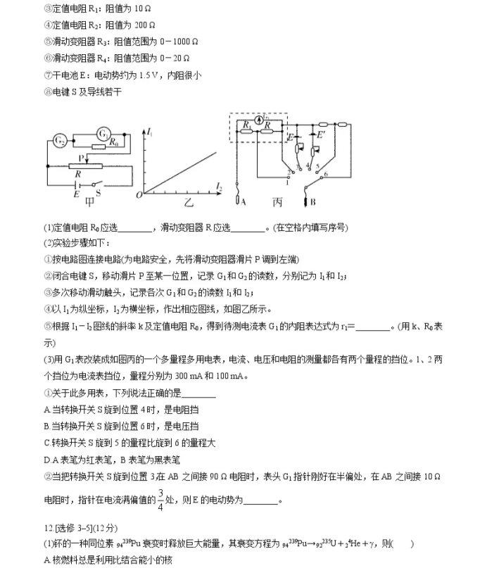 C:\Users\Administrator\Desktop\2021江苏省高考物理压轴卷及答案解析\3.webp.jpg