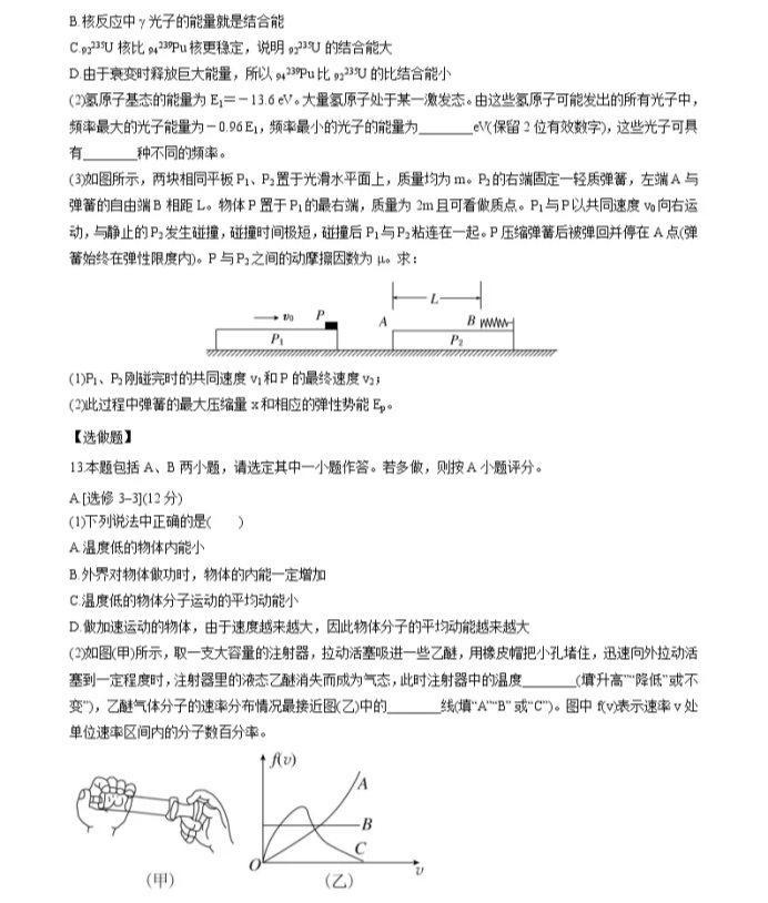 C:\Users\Administrator\Desktop\2021江苏省高考物理压轴卷及答案解析\4.webp.jpg